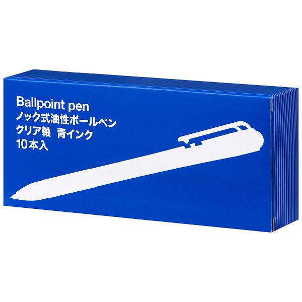 アスクル ノック式油性ボールペン(通し穴付き) クリア軸 0.7mm 青インク 10本