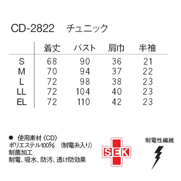 ナガイレーベン 女子上衣 医療白衣 半袖 ピンク S CD-2822 (取寄品)