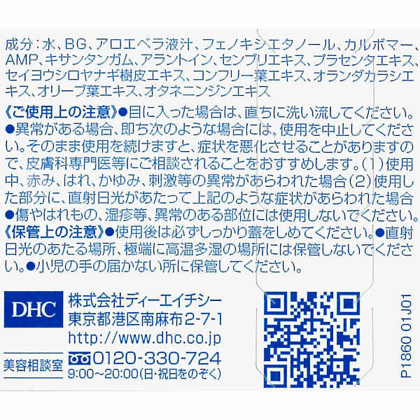 DHCアイラッシュトニックS 3.5ml