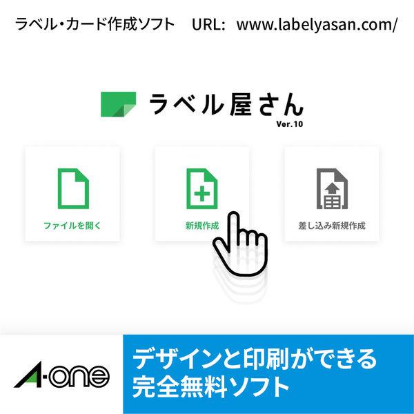 エーワン ラベルシール パッケージラベル インクジェット 光沢紙 白 A4 ノーカット1面 1袋(10シート入) 28691