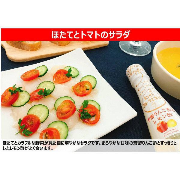 キユーピーりんご酢とレモン酢 2本