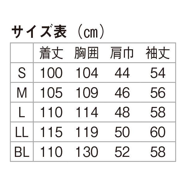 ナガイレーベン 男子診察衣 ダブル M