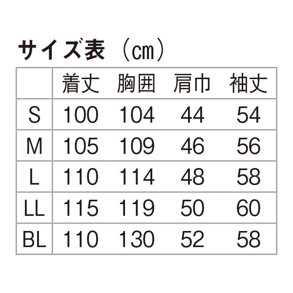 ナガイレーベン 男子診察衣 ダブル L