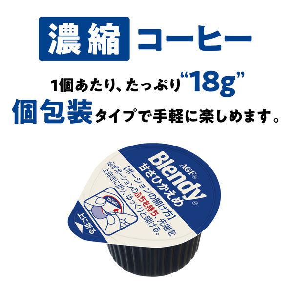 ブレンディ甘さひかえめ 3袋(72個)
