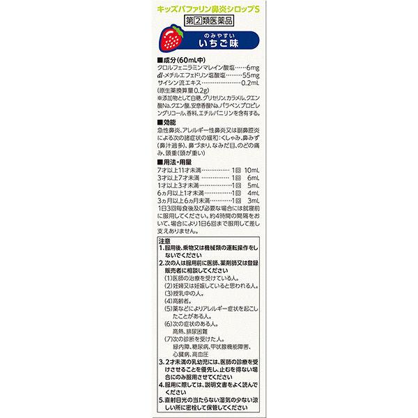 キッズバファリン鼻炎シロップS120ml