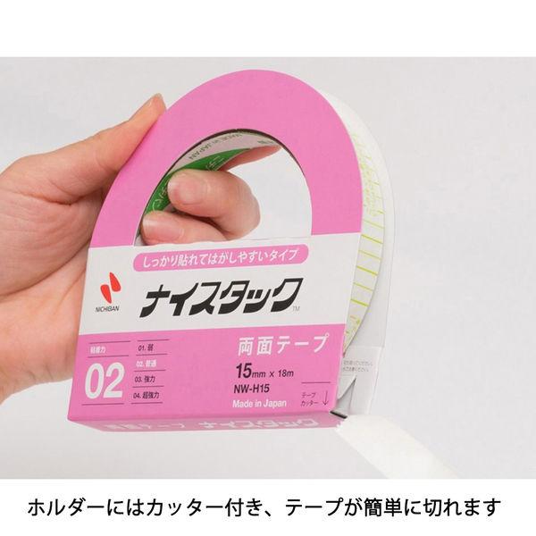 両面テープ しっかり貼れてはがせる 3巻