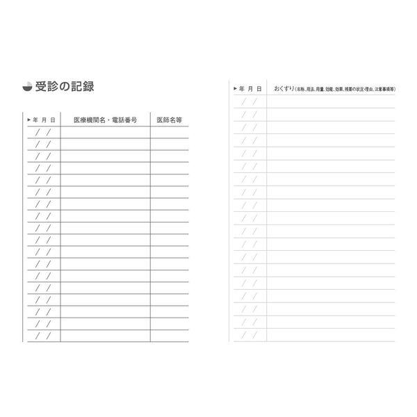 なかよしおやこお薬手帳 イヌ 1袋(50冊入) 廣済堂