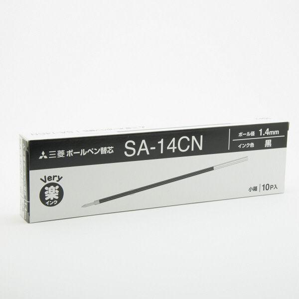 三菱鉛筆(uni) 油性ボールペン替芯 1.4mm SA-14CN 黒 SA14CN.24 10本