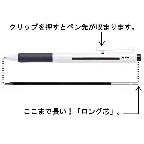 ノック式ボールペン 0.7mm 黒