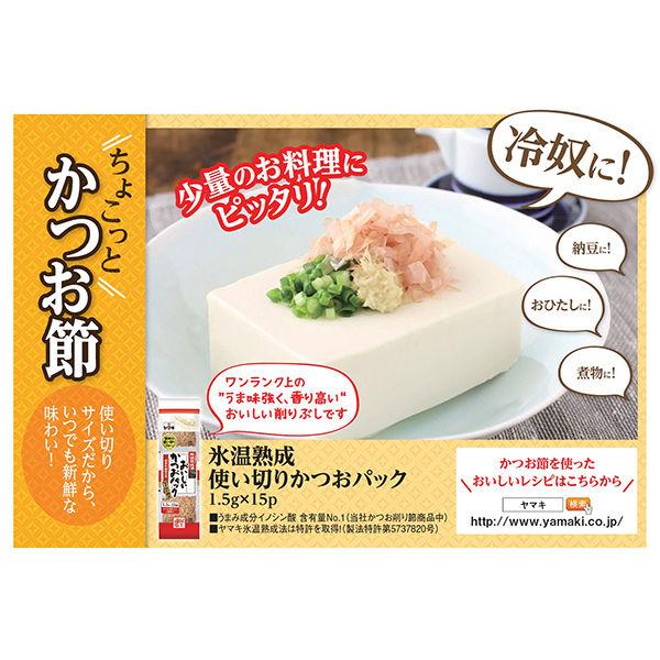ヤマキ 氷温熟成使切りP1.5g×15p