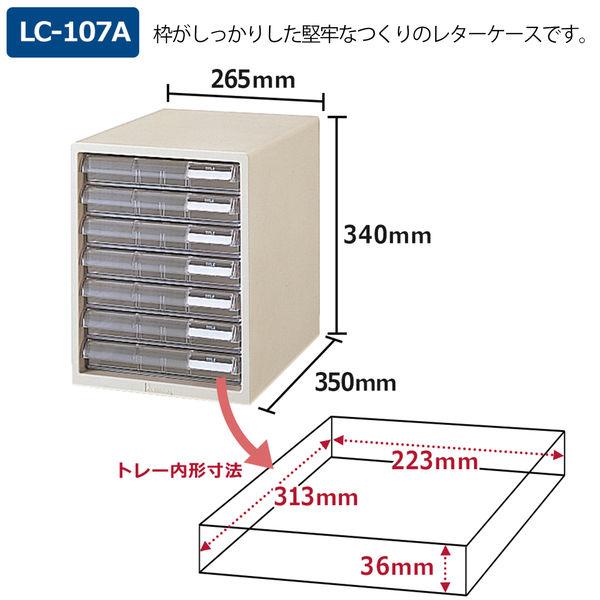 プラス レターケース 浅型7段 ホワイト 16116 1箱(4台入)