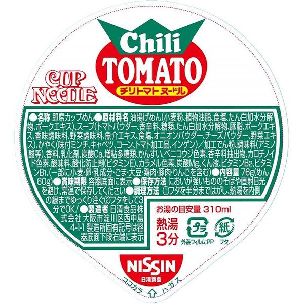 日清カップヌードル チリトマト×3個