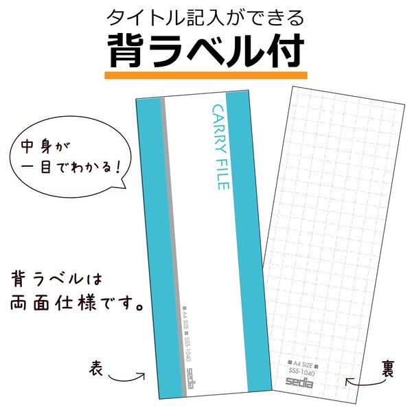 セキセイ 見出し付きキャリーファイル 背幅40mm 1セット(3冊:1冊×3)