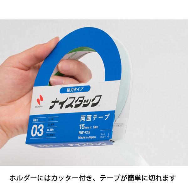 強力タイプ両面テープ 幅15mm×18m