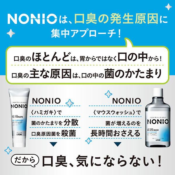 NONIO 洗口液 シトラスミント