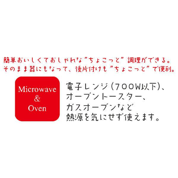 chocotto耐熱ココット14cm片手