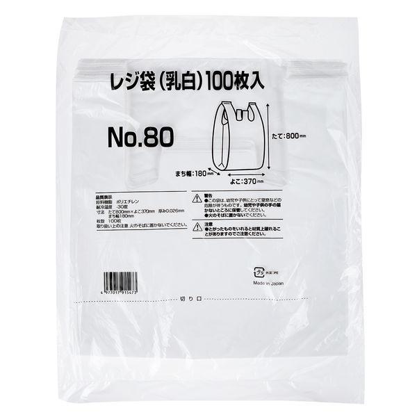 レジ袋 乳白 80号 100枚
