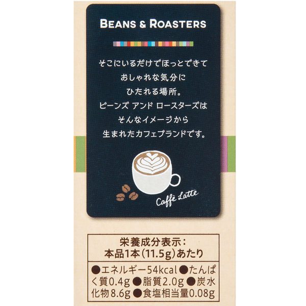 ビーンズ&ロースターズ カフェラテ 3箱