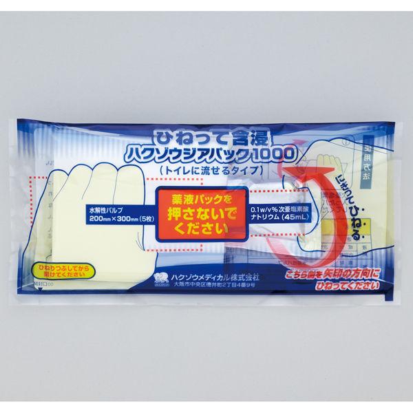 ハクゾウジアパック1000  3162101 1箱(20セット入) ハクゾウメディカル