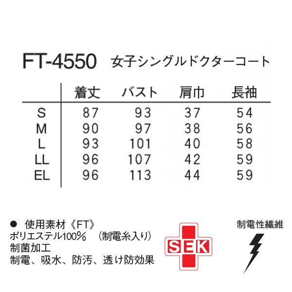 ナガイレーベン 女子シングル診察衣(ドクターコート ハーフ丈 シングル) FT-4550 Tネイビー EL (取寄品)