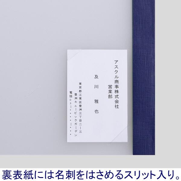 製本ファイル A4タテ 10冊 ネイビー アスクル