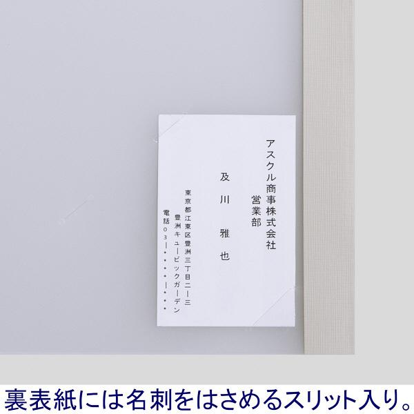 製本ファイル A4タテ 100冊 ベージュ アスクル