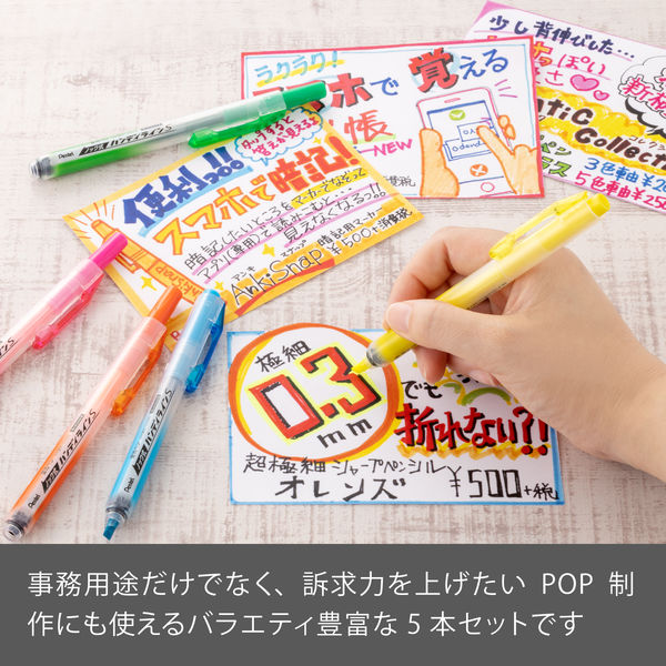 蛍光ペン ノック式ハンディライン 5色