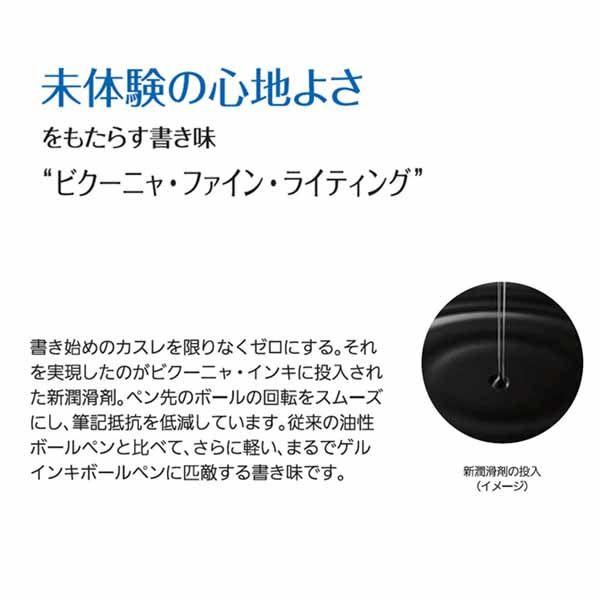 ぺんてる ビクーニャ エックス 黒 BX105A-A 1本