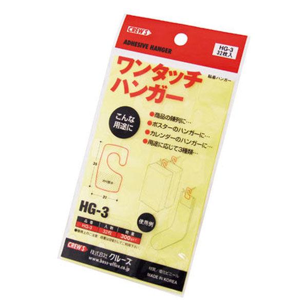 クルーズ ワンタッチハンガー HG-3 1袋(32片入)