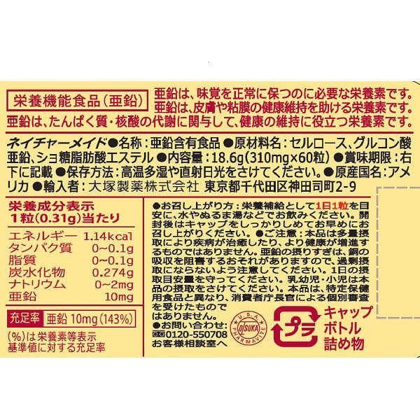 ネイチャーメイド 亜鉛 60粒