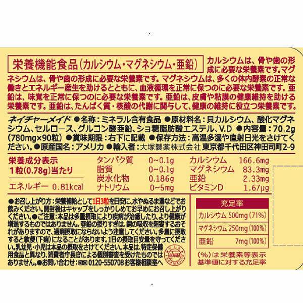 ネイチャーメイド Ca・Mg・亜鉛90粒