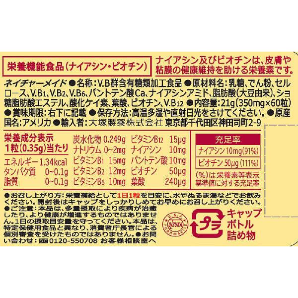 ネイチャーメイドB-コンプレックス60粒
