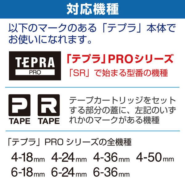 キングジム テプラ PROテープ 18mm キレイにはがせる 黄ラベル(黒文字) 1個 SC18YE