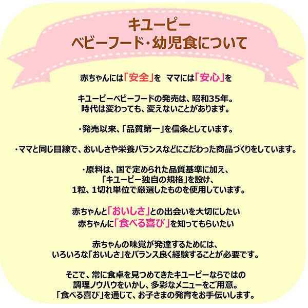 キユーピー あじわい洋風ランチ 9ヵ月
