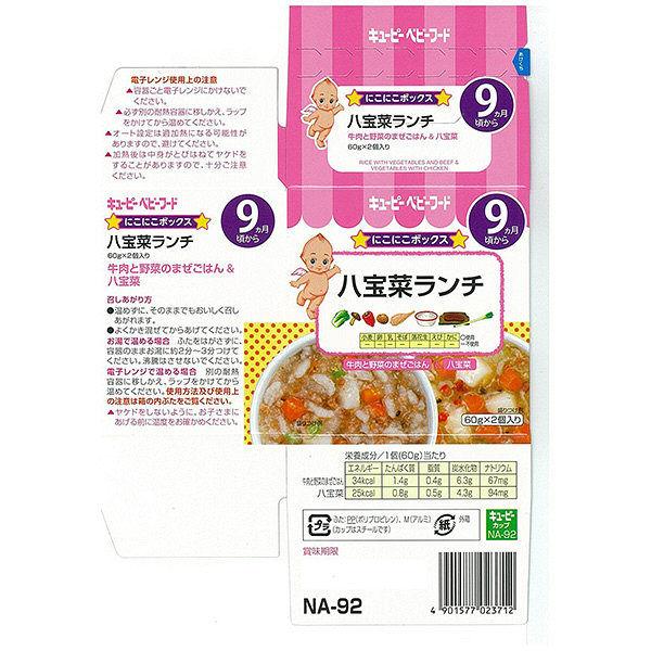 キユーピー 八宝菜ランチ 9ヵ月