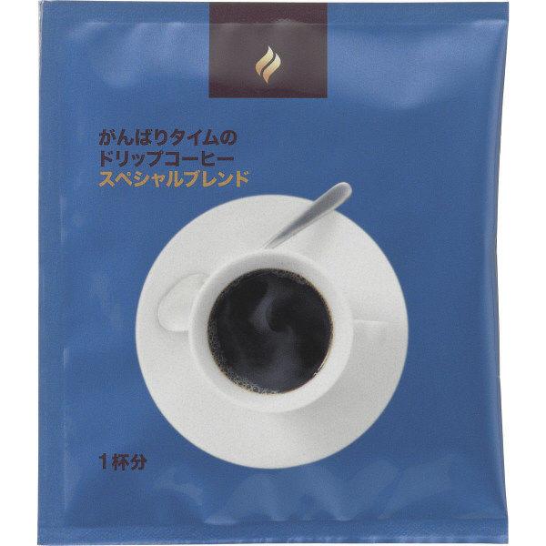 サッポロウエシマドリップコーヒー3種