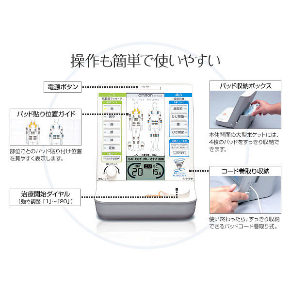 オムロン 電気治療器F5000 HV-F5000 オムロンヘルスケア (取寄品)