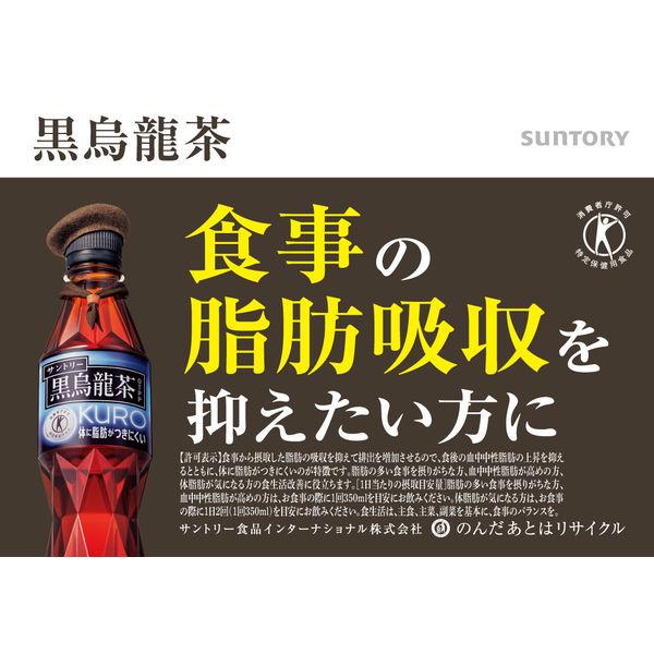 【トクホ】黒烏龍茶 1.05L 3本