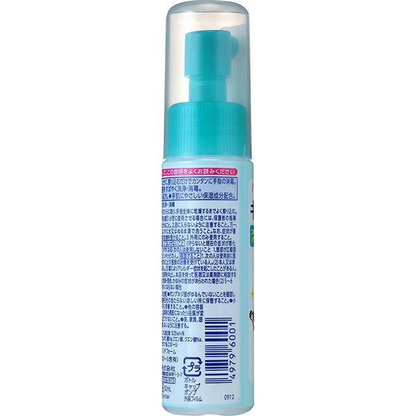 キレイキレイ薬用泡で出る消毒液携帯用