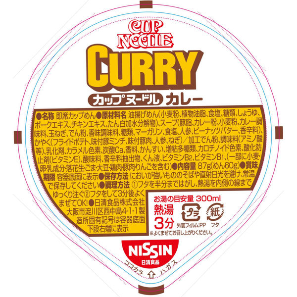 日清 カップヌードル カレー 3食