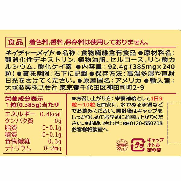 ネイチャーメイド 食物繊維 240粒