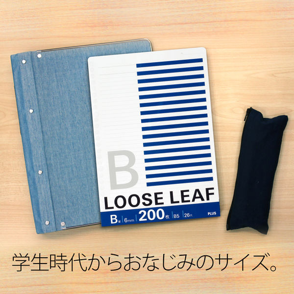 ルーズリーフB罫 200枚入  10袋