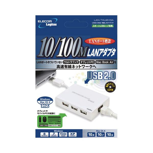 USBハブ付有線LANルーター