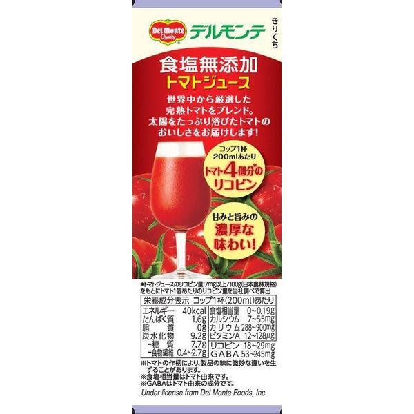 無塩トマトジュース900g (12本入)