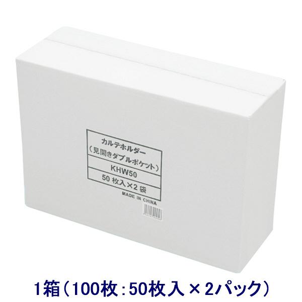 ハピラ KHW50 カルテフォルダー A4ヨコ置き 見開き(ダブルポケット) 1パック(50枚入)