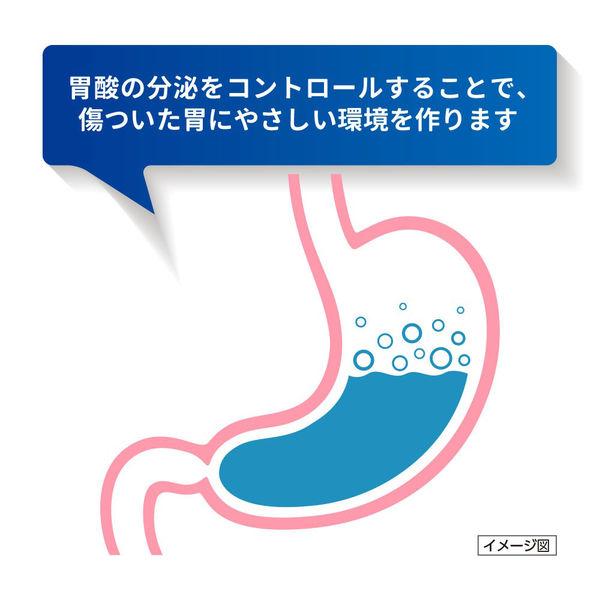 ガスター10<錠> 12錠