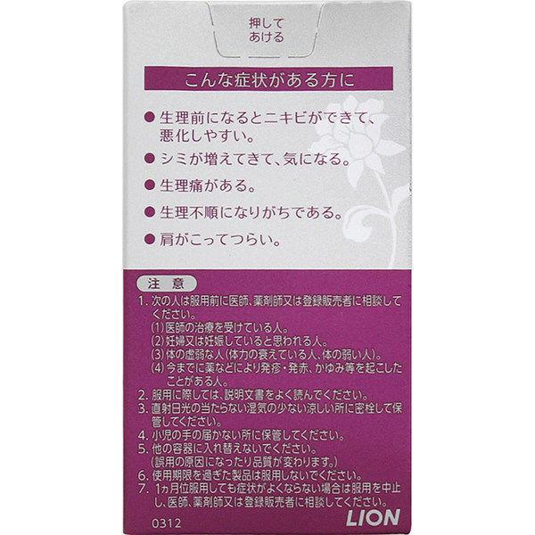 ペア漢方エキス錠 112錠