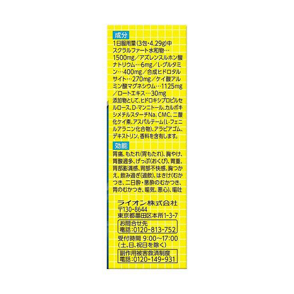 スクラート胃腸薬(顆粒) 12包
