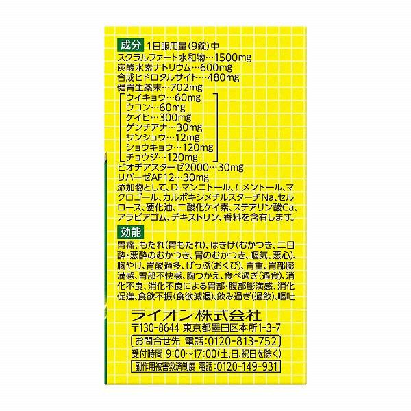 スクラート胃腸薬S(錠剤) 102錠