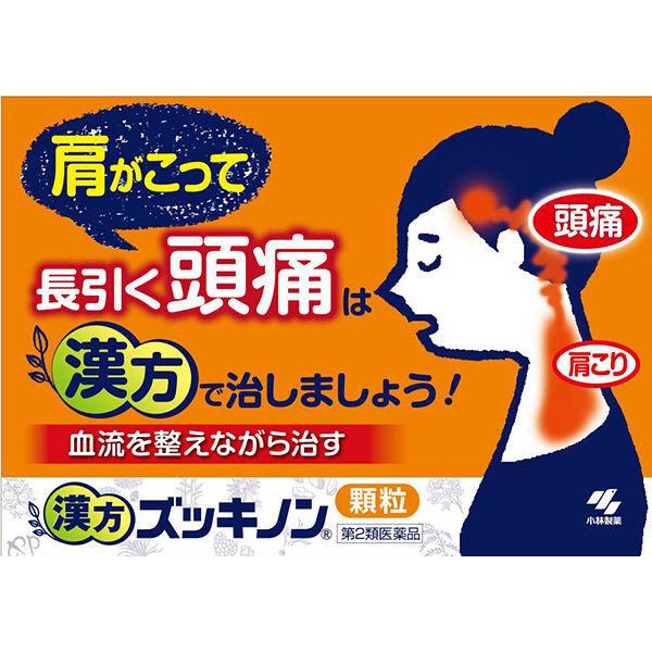 漢方ズッキノン 14包